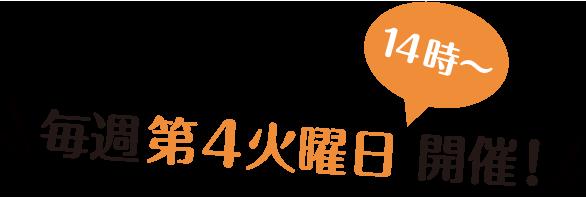 毎週第4火曜日14時〜開催