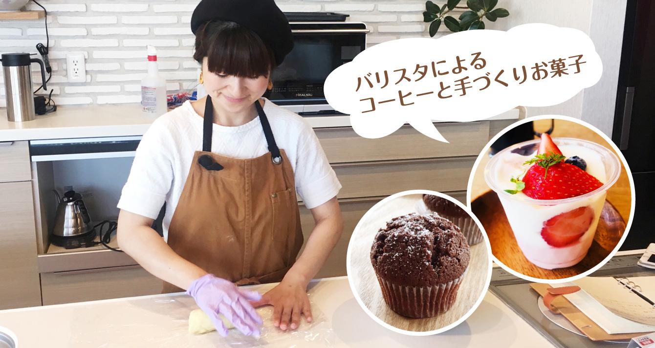 バリスタによるコーヒーと手作りお菓子
