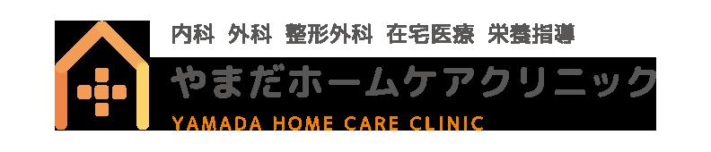 富山の内科・外科併設医院(診療所) やまだホームケアクリニック