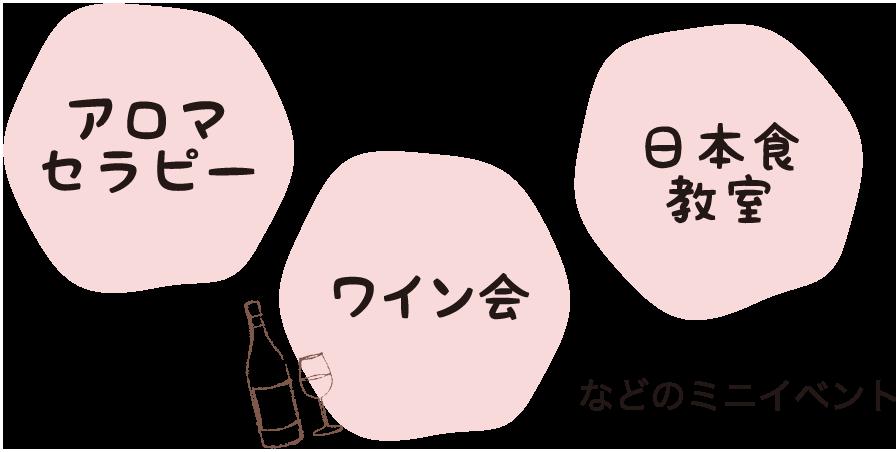 アロマセラピー、ワイン会、日本食教室