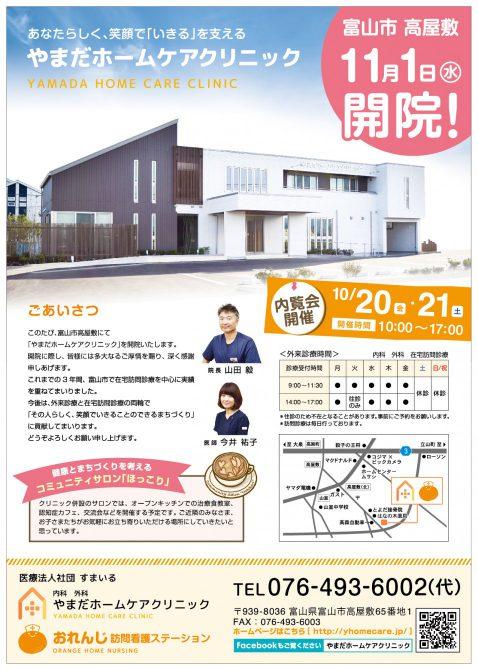 yamada-open1005end-01