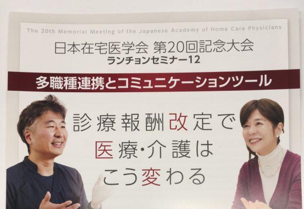 院長講演のお知らせ(日本在宅医学会)