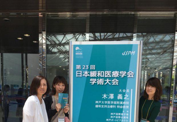 第23回緩和医療学会に参加してきました。