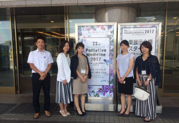 第22回日本緩和医療学会学術大会に参加しました